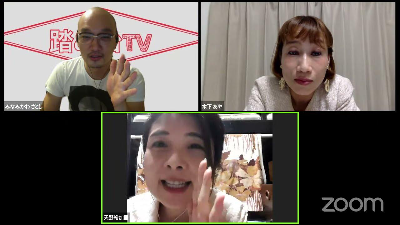「公式!踏み台TV!」9月14日回 ゲスト あっぱれ婦人会