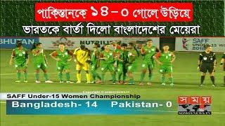 BD vs PAK Football Full Match | SAFF U-15 Women