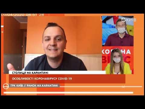 Телеканал Київ: Особливості коронавірусу COVID-19