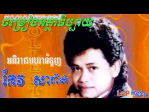 Keo sarath collection song