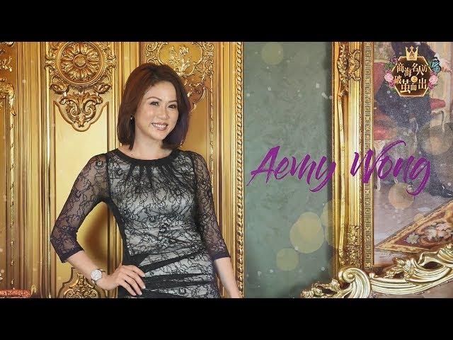 【商海名人访之破茧而出】#12 名人嘉宾 - Aemy Wong 富贵集团的精英代理