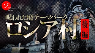 【後編】呪われた廃テーマパーク!最期のロシア村スペシャル