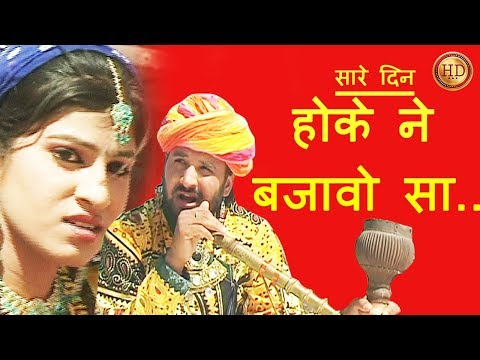होके ने बजावो सा... HD | Prakash Gandhi | Pushpa Sankhla | Anny Bee-Rajasthani Hits