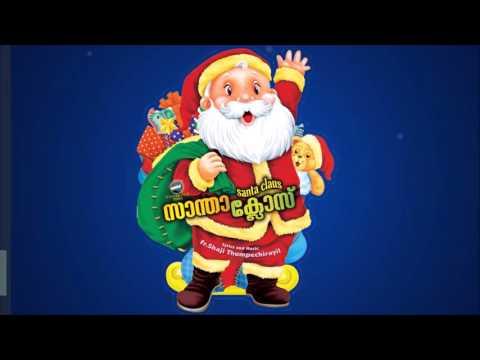 Minnum Minnale   Christmas Song Karaoke with Lyrics | Santaclaus by Fr Shaji Thumpechirayil