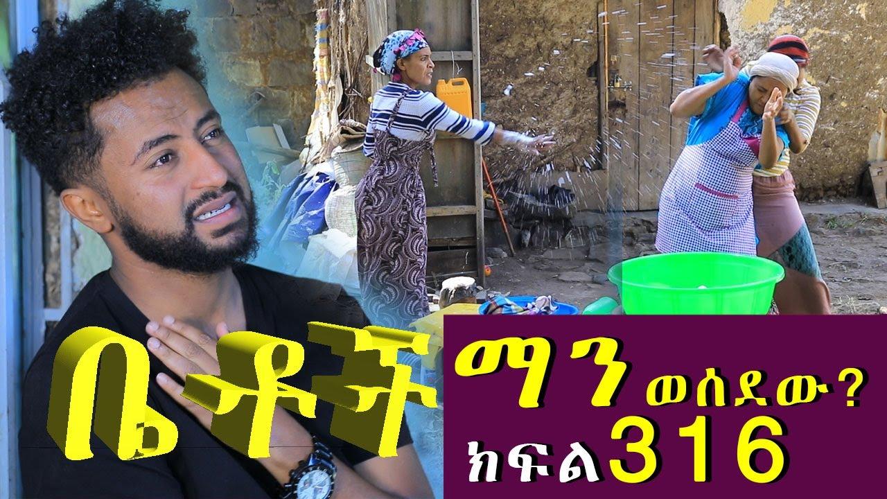 "Download Betoch | ""ማን ወሰደው? ""Comedy Ethiopian Series Drama Episode 316"