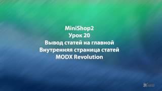 MODX Revolution  урок 20 Вывод статей на главной странице MODX Revolution