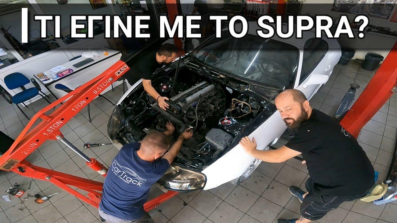 Τι έγινε με το SUPRA MK4?