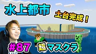 【超マスクラ】水上都市作り再開!まずは土台を作っていくぞ!#87【マスオのマイ…