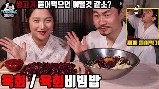 [자막] 생고기를 통으로 뜯어먹으면 어떤 식감일 것 같…