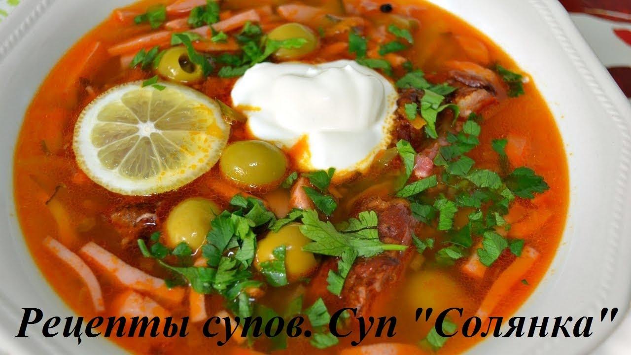 Рецепты супов. Суп Солянка - YouTube