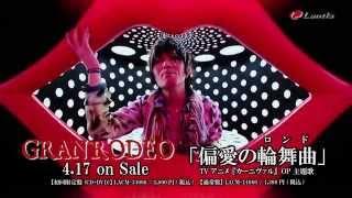 GRANRODEO「偏愛の輪舞曲」short ver.