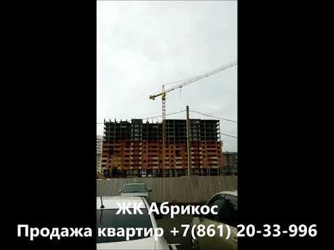 Новостройка  ЖК Абрикос в Краснодаре