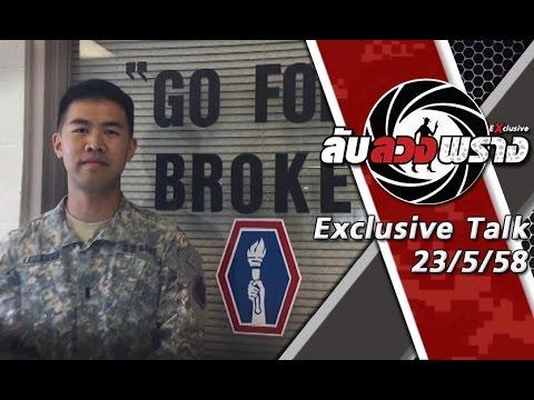 """ลับลวงพราง Exclusive 23/5/58 : ทหารอเมริกันเชื้อสายไทย ทายาท """"กำลังเอก"""" ร.อ.พีรวุฒิ กำลังเอก (3/4)"""