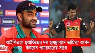 আইপিএলে মুস্তাফিজের হাইদ্রাবাদ দলে তামিম ?? ওপেন করবেন ওয়ারনারের সাথে | Tamin Iqbal in IPL