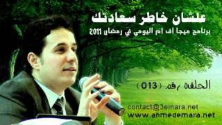 Repeat youtube video د. أحمد عمارة - علشان خاطر سعادتك 013