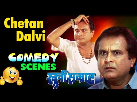 Chetan Dalvi | Best Comedy Scenes Compilation | Khurchi Samrat Marathi Movie