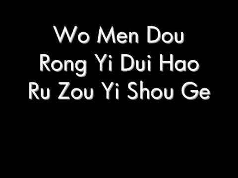 Xin Ge - Danson Tang Lyrics