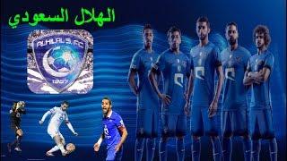 تحميل لعبة DLS 17 مهكرة . DATA الهلال السعودي ♥ 100% HILAL FC 2017 Video