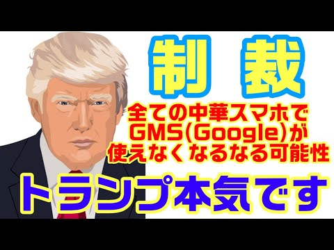 遂にトランプ政権が本気に!?中華スマホでGMS(Google)が使えなくなる可能性!