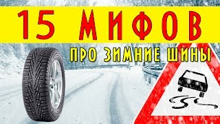 15 мифов про зимние шины, ошибки водителей