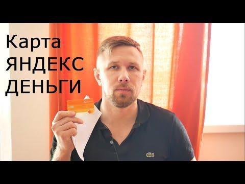 Как я переводил с Яндекс Денег на карту Сбербанка, а потом заказал и получил Яндекс карту