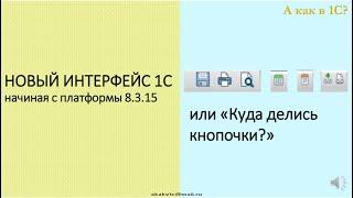 НОВЫЙ ИНТЕРФЕЙС 1С начиная с платформы 8.3.15 или Куда делись кнопочки?