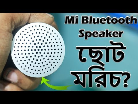 Xiaomi Bluetooth Speaker Rreview Unboxing Smallest Portable Mi Speaker Bangla Youtube