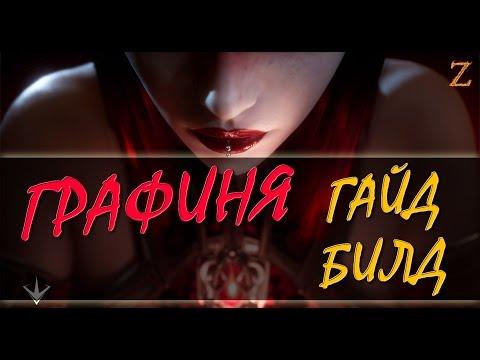 видео: paragon - ГРАФИНЯ БИЛД и ГАЙД! Дочь Смерти!