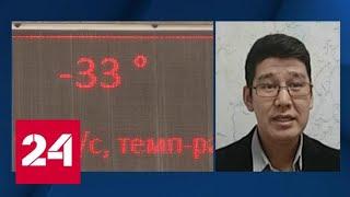 Дыхание Арктики: в Якутии температура может опуститься до 50 градусов мороза - Россия 24