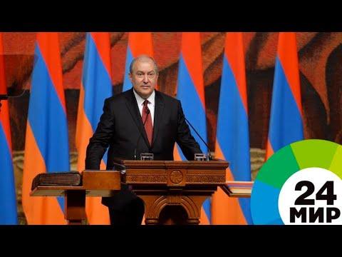 Армен Саргсян принес присягу и вступил в должность президента Армении - МИР 24