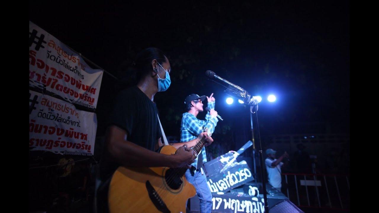 แรปโคตรเจริญ เอาไงกันดีล่ะคนไทย เพื่อให้เรื่องราวเรื่องนี้จบ : ช่วง 4 #สมุทรปราการดีดนิ้วไล่เผด็จการ