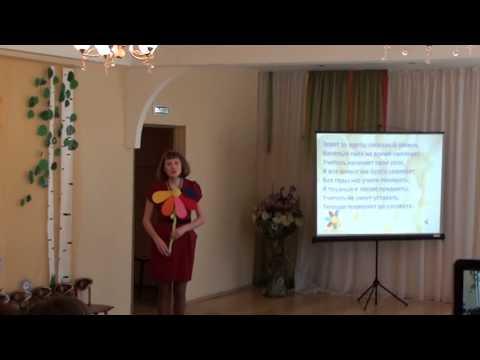 Видео выступления визитки воспитателя фото 189-91
