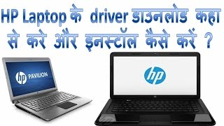 How to install driver in hp laptop in Hindi | Hp laptop ke driver download aur install kaise kare
