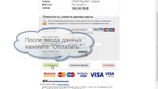 СНГБ Оплата услуг РКЦ ЖКХ(Видеоинструкция -Как опатить услуги РКЦ ЖКХ на сайте www.rkcgkh.ru-, 2013-05-14T15:43:03.000Z)