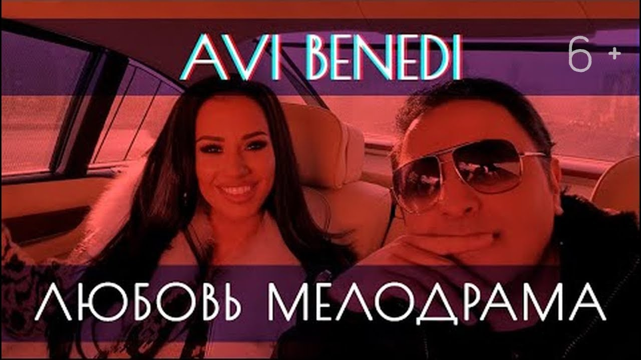 AVI BENEDI - ЛЮБОВЬ МЕЛОДРАМА (OFFICIAL VIDEO) (6+)