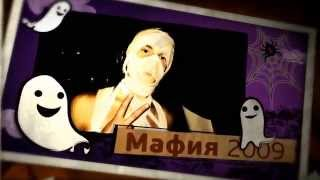 Мафия Харьков halloween 2012