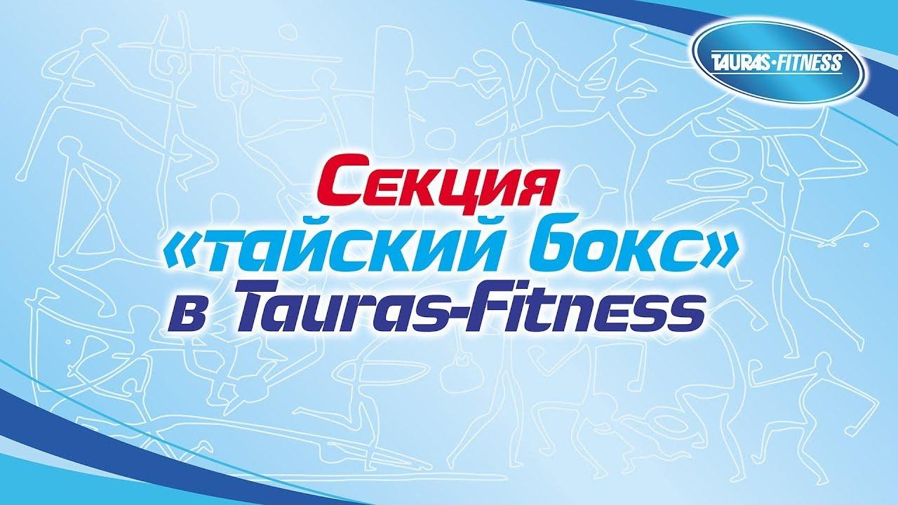 Секция Тайского бокса в TAURAS-FITNESS
