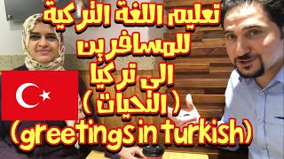 how to say greetings in turkish language l sindbad turkish words learning #1