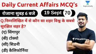 6:00 AM - Daily Current Affairs Quiz by Kush Sir | 19th Sept 2019 | Day #70