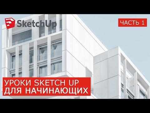 Лучшие SketchUp уроки