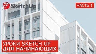 Лучшие SketchUp уроки для начинающих | На русском | Бесплатно Pro Инструменты Интерфейс Привязки