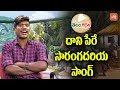 Dhani Kudi Bujam Midha Kaduva Song By Folk Singer Suman   Telanganam   Telugu Folk   YOYO TV Music