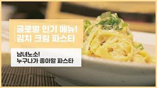 글로벌 인기 메뉴! '김치 크림 파스타'…