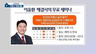 [SBS CNBC 부동산해결사들 이윤환대표] 수도권 9…