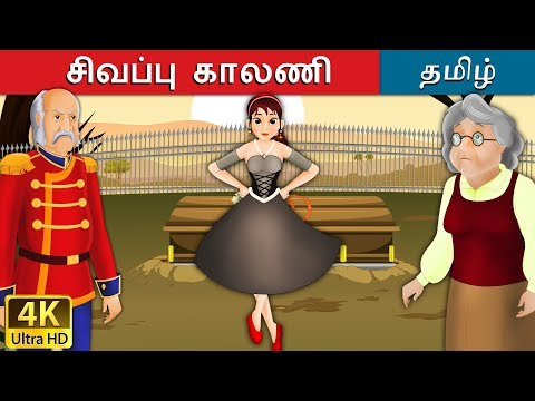 சிவப்பு காலணிகள் | Red Shoe in Tamil | Fairy Tales in Tamil | Story in Tamil | Tamil Fairy Tales thumbnail