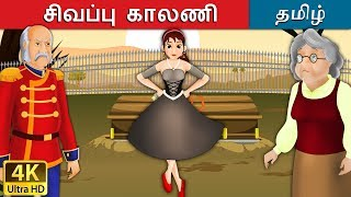 tamil stories for childrens