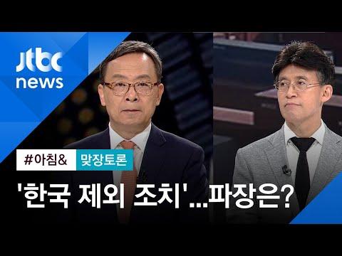 [맞장토론] 일, '한국 백색국가 제외' 시행 초읽기…파장은?