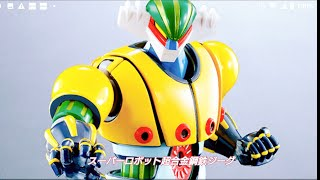 こちらはスーパーロボット超合金の鋼鉄ジーグとなっております(^^)子供の頃、大好きだったロボットです♪立体物で所有できる喜びは最高ですね.