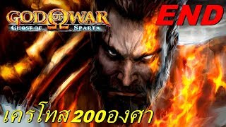 BGZ - God Of War Ghost Of Sparta EP#9 เครโทส200องศา ENDING