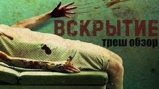 ТРЕШ ОБЗОР фильма ВСКРЫТИЕ (маленькая больница Сатаны)